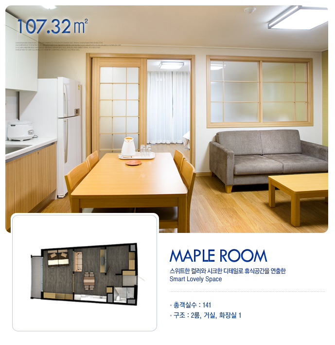 Maple room